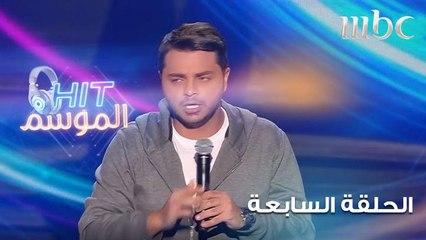 رأفت درزي يغني لعاصي الحلاني في HIT الموسم