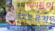 """엄마들이 나섰다…""""비리 유치원 강력 처벌"""""""