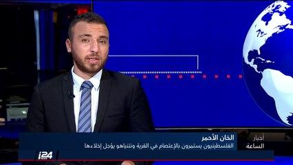أخبار الساعة - نشرة السادسة 21/10/2018