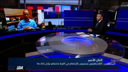 محامي سكان خان الاحمر توفيق جبارين: مقترحات دولة اسرائيل إما مكان للزبالة إما مكان للمجاري