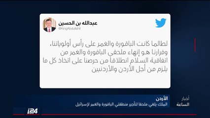 تقرير: نتنياهو يعلن الخوض بمفاوضات حوق الباقورة والغمر مع الأردن