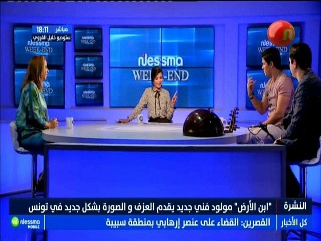 نسمة ويكاند :  ''إبن الأرض'' مولود فني جديد يقدم العزف و الصورة بشكل جديد في تونس