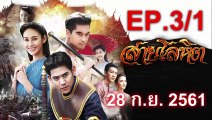 สายโลหิต EP.3/1 ละครย้อนหลัง ช่อง7 HD วันที่ 28 ก.ย. 2561 (28/9/61)