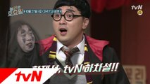 [예고] 황제성, tvN 하차 선언?