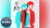 BackToBand/mAjorHon feat.餘佳運  -  那就(BackToBand Remix) (官方歌詞版)