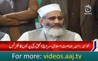 JI cheif Siraj ul Haq press conference in Quetta
