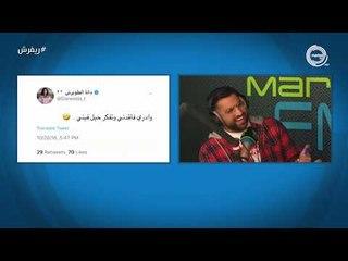 اسكوزمي ⚠: مع احلام، ميساء مغربي، دانا الطويرش، وغيرهم..   #ريفرش