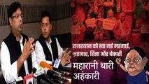 Rajasthan Election:Vasundhara पर भारी पड़ेगा Congress का ये Social Media Campaign | वनइंडिया हिंदी
