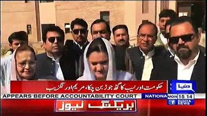 NAB's silence on statements of ministers show alliance with Imran Khan - Maryam Aurangzeb