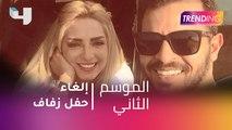 #MBCTrending - إلغاء حفل زفاف محمد رشاد ومى حلمي قبل ساعات من الحفل