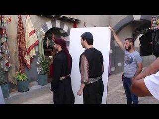 كواليس حصرية من مسلسل عطر الشام 4 - Etr Al Sham