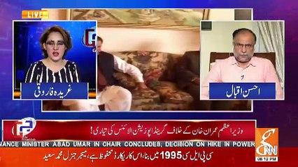 Kya PMLN PPP Ka Saath Degi ?? Ahsan Iqbal Tells.