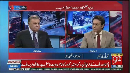 Kya Malysian Government Pakistan Ki Madad Karne Wali Hai ?? Arif Nizami Tells.