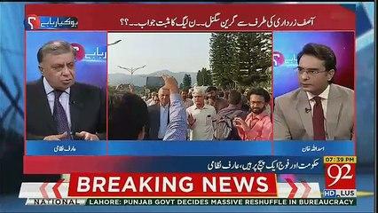 Imran Khan Ki Govt Ko Ab Kia Problem Face Karni Paren Gi ??