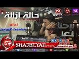 مهرجان حالة ازالة غناء محمود العنيد توزيع العنيد كلمات الابيض وتيتو 2017  حصريا على شعبيات