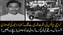 CCTV FootageARY News acquires CCTV footage of Rickshaw driver who set himself on fire in Karachi