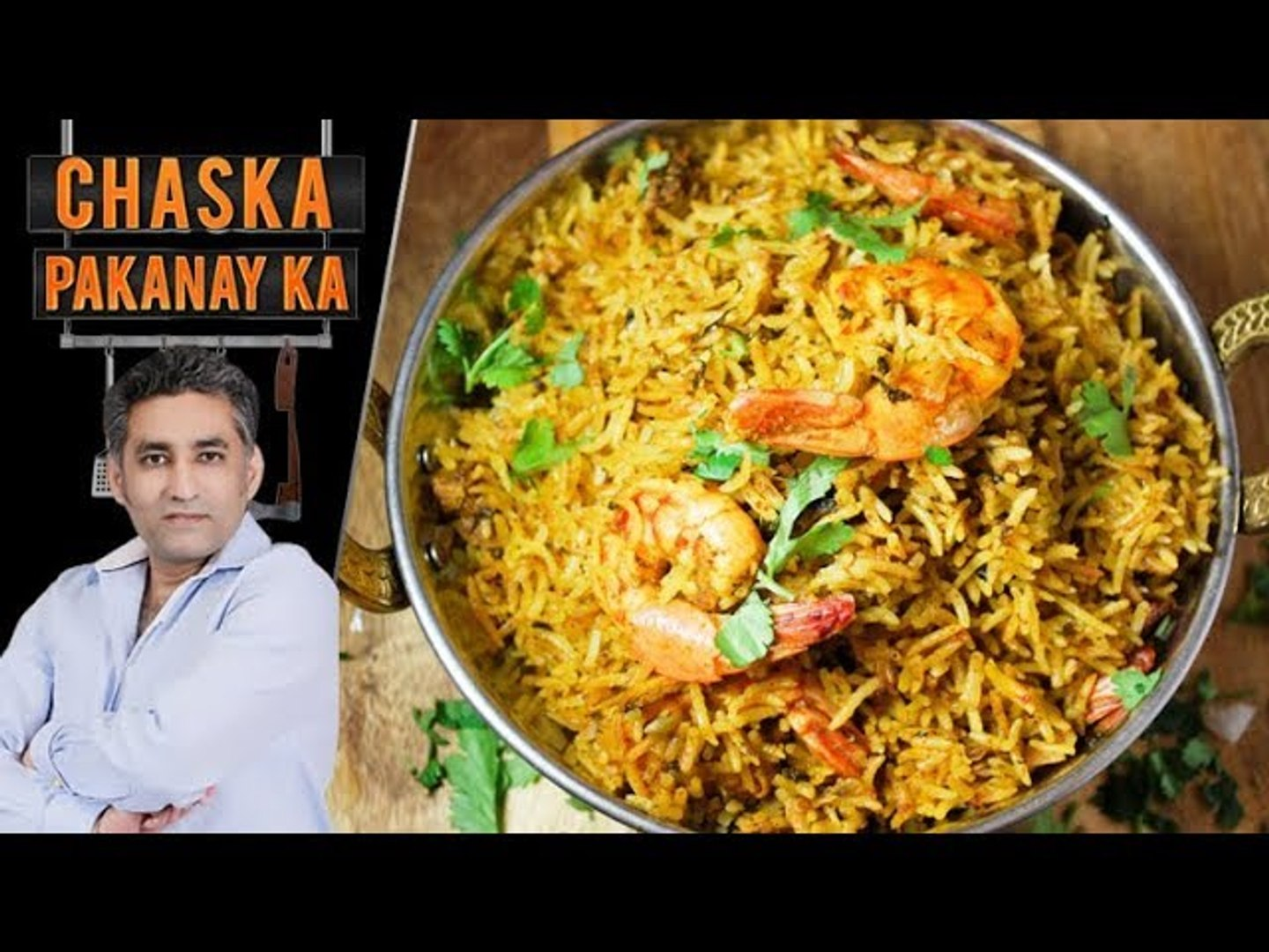 Jhinga Biryani Recipe by Chef Tahir Chaudhry 2 December 2017