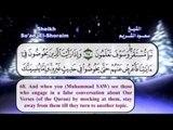 سورة الانعام 1 الى 100  بصوت الشيخ سعود الشريم