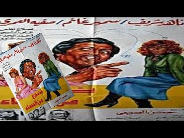 فيلم نوع من النساء | Noaa Men El Nessa Movie