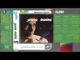 Mohamed Mounir - Hela Hela   محمد منير - هيلاهيلا
