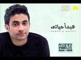 Amed Awad - Habda Hayaty   احمد عوض - هبدأ حياتى