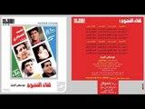Hamed El Shaery- Nar Nar ,  حميد الشاعري - نار نار