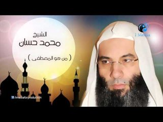 محمد حسان - من هو المصطفى