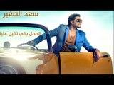 Sad El Soghayar - Alheml Baa Teel Alya ,  سعد الصغير - الحمل بقي تقيل عليا