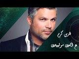 Fares Karam - Darak Wayn - Al Ein Mowaleyten | فارس كرم - ع العين مولييتين