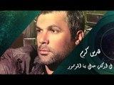 Fares Karam - Darak Wayn - Larkab Hadek El Motor | فارس كرم - لا اركب حدك يا الموتور