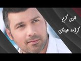 Fares Karam - Karamet Einak | فارس كرم - كرامة عينك