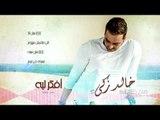 Khaled Zaki - Afakr Leih (Lyrics Video) ,  خالد زكي  - أفكر ليه