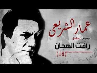 Amar El Shera'ey - Ra'fat El Hagan (  Track 18 ) - (  عمار الشريعى - رأفت الهجان  ( مقطع موسيقى 18
