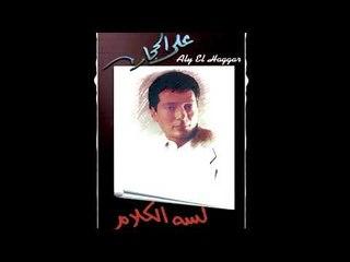 Aly El Haggar - El Ain Tetmalaky  | على الحجار  - العين تتملاكى