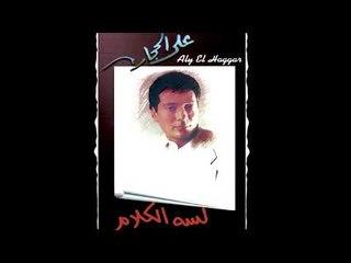 Aly El Haggar - Ya Moga Ya Zarqa  | على الحجار  - يا موجة يا زرقة