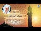 الشيخ الألبانى | رجل جاء من السودان للعمرة ولم يحرم  هل يحرم من جدة فى حكم أهل جدة أم ماذا ؟