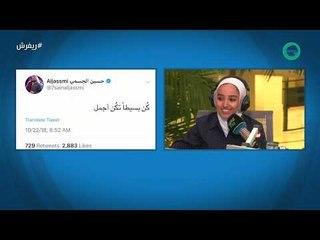 اسكوزمي ⚠: مع اصالة نصري، حسين الجسمي، محمد الشحي، وغيرهم..   #ريفرش