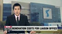 S. Korean gov't to provide US$8.6 mil to cover renovation of inter-Korean liaison office