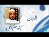 سورة الجن | بصوت القارئ الشيخ إبراهيم الجرمى