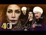 Al Bait El Kbeer Series - Episode 40 | مسلسل البيت الكبير - الحلقة الأربعون