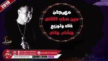 مهرجان مين ساب التانى غناء وتوزيع هشام هانى اسبارطه 2019 حصريا على شعبيات