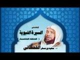 تاملات فى السيرة النبوية للشيخ سعيد بن مسفر القحطانى | الحلقة الخامسة