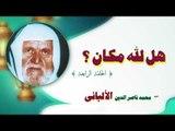 هل لله مكان للشيخ محمد ناصر الدين الالبانى | الحلقة الرابعة