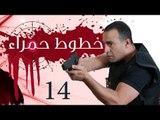 Khotot Hamraa Series - Episode 14 | مسلسل خطوط حمراء - الحلقة الرابعة عشر
