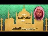 سلسلة كيف يبنى طالب العلم مكتبته للشيخ عبد الكريم بن عبد الله الخضير   الحلقة الثالثة