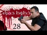 Khotot Hamraa Series - Episode 28 | مسلسل خطوط حمراء - الحلقة الثامنة و العشرون