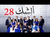مسلسل الشك - الحلقة الثامنة و العشرون   Al Shak Series - Episode 28