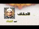 القران الكريم كاملا بصوت الشيخ احمد الحداد   سورة الأحقاف