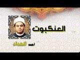 القران الكريم كاملا بصوت الشيخ احمد الحداد   سورة العنكبوت