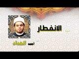 القران الكريم كاملا بصوت الشيخ احمد الحداد   سورة الانفطار